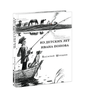 Из детских лет Ивана Попова. В. Шукшин