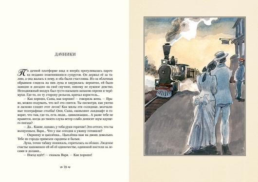 Рассказы. А. П. Чехов, ил. А. Иткин