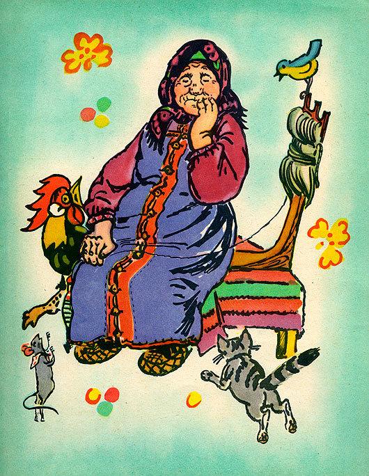 Как у бабушки козёл. Рисунки Т. Мавриной