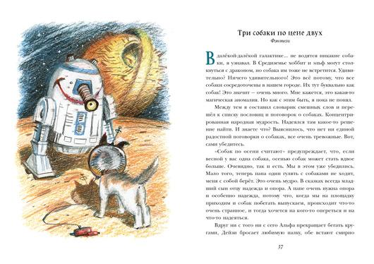 Переводчик с собачьего. А. Алексина, ил. П. Любаев