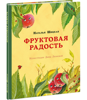 Фруктовая радость. Н. Шицкая. Ил. Д. Леонова