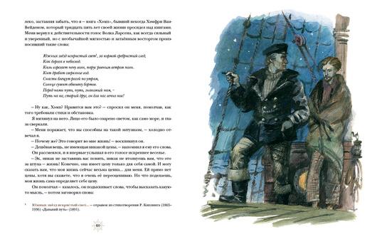 Морской волк. Дж. Лондон, ил. П. Любаев