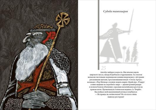 Белый слон Карла Великого. А. Левандовский. Ил. С. Любаев