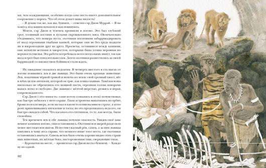 Приключения троих русских и троих англичан в Южной Африке. Ж. Верн. Ил. О. Пахомов