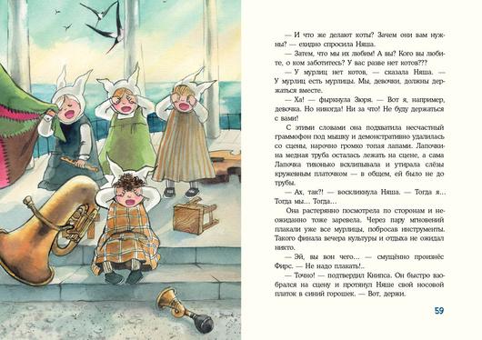 Кот и мурлик. Удивительный концерт. Ю. Бурносов, Т. Глущенко