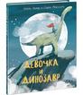 Девочка и Динозавр. Х. Хьюз. Ил. С. Массини