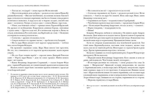 """""""Корсары Ивана Грозного"""" К. Бадигин"""