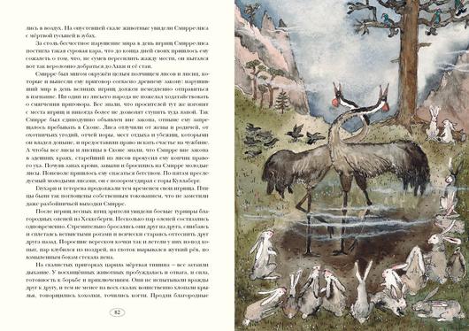 Удивительное путешествие Нильса Хольгерссона с дикими гусями по Швеции. C. Лагерлёф. Ил. М. Сутягина