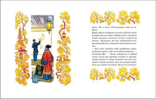 Гора солнца. Восточные сказки. Иллюстрации Н. Кочергина