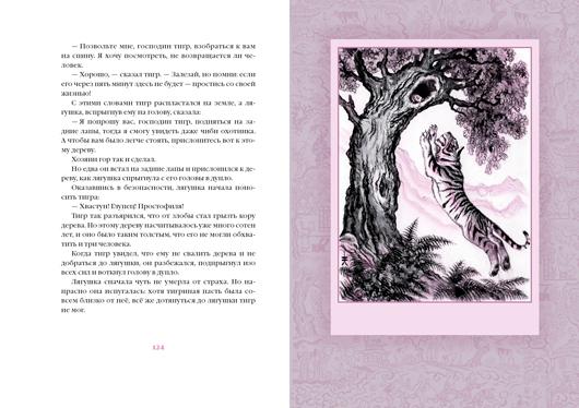 Награда царя птиц: корейские сказки. Иллюстрации Н. Кочергина