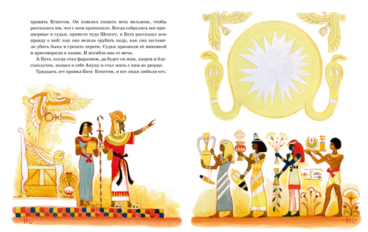 Чудесные превращения Баты. Древнеегипетская сказка. Иллюстрации Н. Кочергина