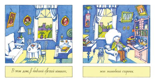 Большое и маленькое. Иллюстрации В. Пивоварова