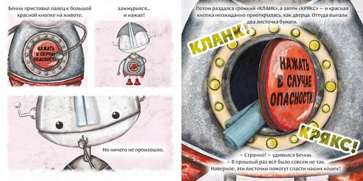 Робот с красной кнопкой и гигантская катастрофа. А. Уиндрэм. Ил. К. Холвилл-Хантер