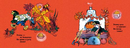 Сорока-белобока. Рисунки Т. Мавриной