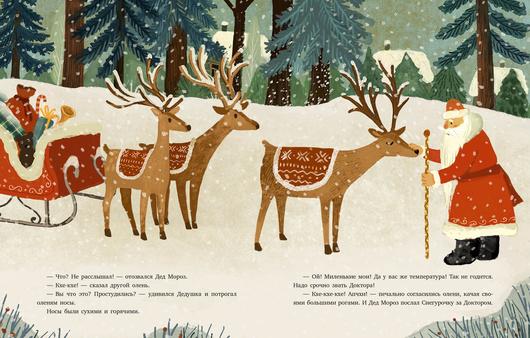 Паровоз и Дед Мороз. Новогоднее путешествие. Текст и ил. Е. Филипповой