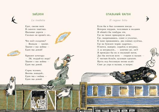 Лето в комоде. Дж. Родари. Ил. С. Любаева