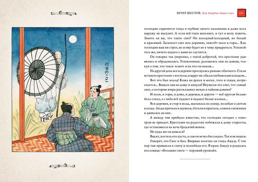 Десять вечеров. Японские народные сказки. Ил. А. Хопта