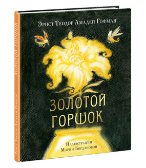 Золотой горшок. Сказка из новых времён. Э. Т. А. Гофман. Ил. М. Богданова