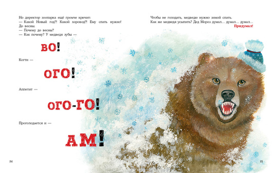 Снежный лев. О. Вербицкая. Ил. Д. Леонова