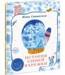 История синей варежки. Ю. Симбирская. Ил. И. Дедкова