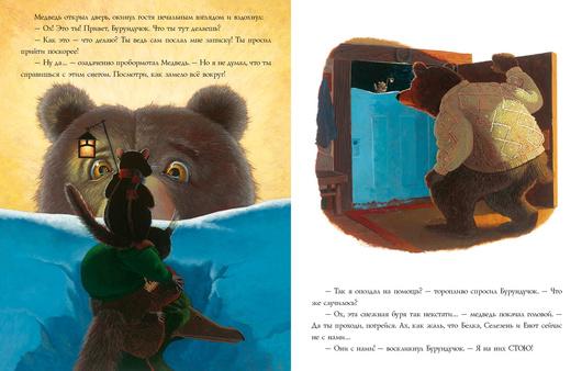 Вперёд, к медведю! Текст и илл. Б. Лииса