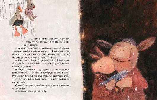 Свинка-балеринка и ведро слёз. О. Вербицкая. Ил. Н. Шалошвили