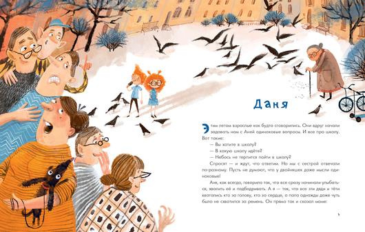 Аня и Даня не идут в школу. О. Добросовестная, ил. И. Августинович