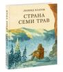Страна Семи Трав. Л. Платов, ил. С. Яровой