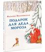 Подарок для Деда Мороза. Н. Песочинская. Ил. Е. Жиркова