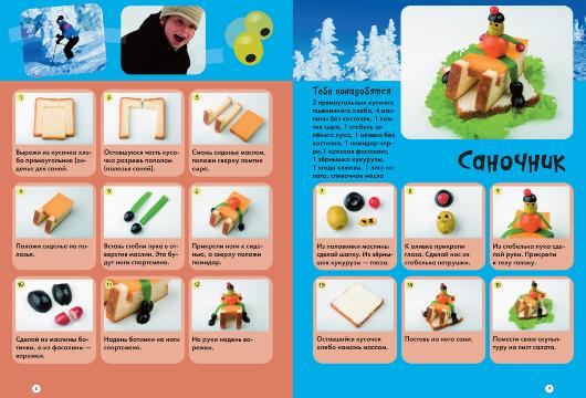 Весёлая кулинария для детей. 100+ идей для творчества