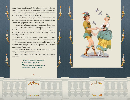 Волшебная флейта. Иллюстрации Б. Дехтерёва