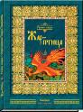 Жар-птица. Русские сказки. Иллюстрации Б. Зворыкина