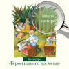 """Итоги конкурса """"Герои нашего времени"""""""