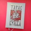 """Подарочное издание """"Тараса Бульбы"""""""