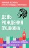 Пушкинский день!