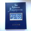 Сказки Андерсена с иллюстрациями Устинова