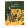 Пятая книга о Шерлоке Холмсе
