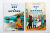 "Продолжение книги ""Кот и мурлик"""