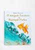 Сказа о золотой рыбке на новый лад
