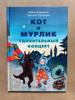 Третья книга про кота и мурлика